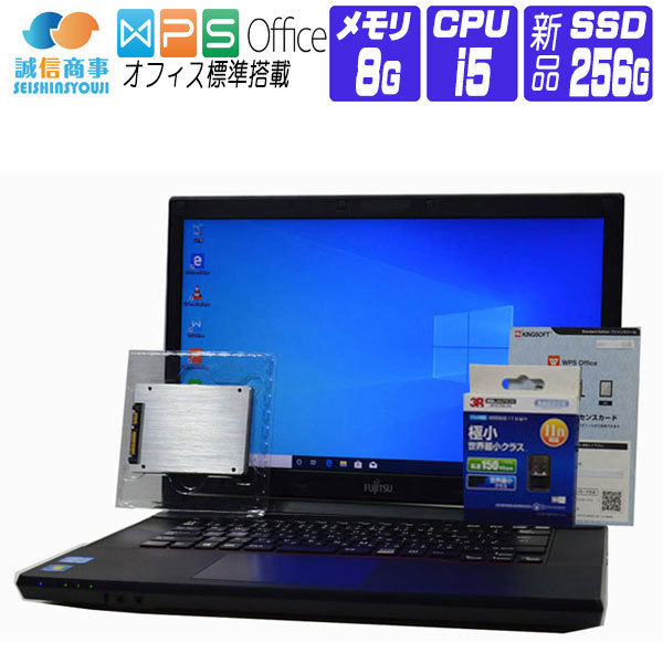 【中古】 ノートパソコン 中古 パソコン Windows 10 オフィス付き 新品 SSD 換装 富士通 LIFEBOOK A573 15.6 HD 第3世代 Core i5 2.7G メモリ 8G SSD 256G USB3.0 HDMI 無線LANアダプタ付属