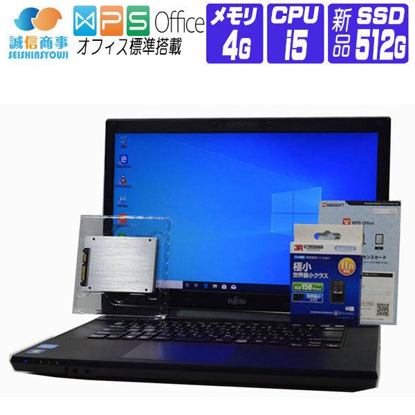 【中古】 ノートパソコン 中古 パソコン Windows 10 オフィス付き 新品 SSD 換装 富士通 LIFEBOOK A573 15.6 HD 第3世代 Core i5 2.7G メモリ 4G SSD 512G USB3.0 HDMI 無線LANアダプタ付属