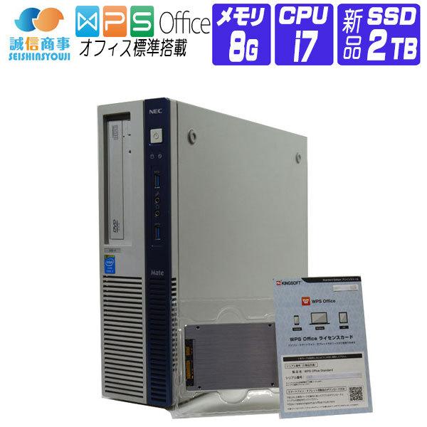 【中古】 デスクトップパソコン 中古 パソコン Windows 10 オフィス付き 新品 SSD 換装 NEC Mate MB-H 第4世代 Core i7 4770 3.40G メモリ:8G SSD 2TB DVDROM USB3.0