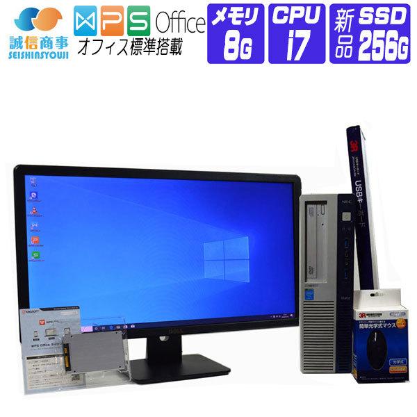 【中古】 デスクトップパソコン 中古 パソコン Windows 10 オフィス付き 23インチ FullHD 液晶セット NEC Mate MB-H 第4世代 Core i7 4770 3.40G メモリ:8G SSD 256G DVDROM USB3.0 新品USBマウス・キーボード付