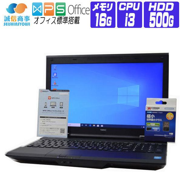 【中古】 ノートパソコン 中古 パソコン Windows 10 オフィス付き NEC VersaPro VX-J 第4世代 Core i3 2.4G 15.6 HD メモリ 16G HDD 500G テンキー DVDマルチ HDMI USB3.0 無線LANアダプタ
