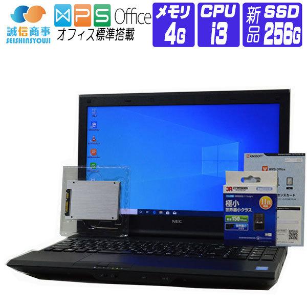【中古】 ノートパソコン 中古 パソコン Windows 10 オフィス付き 新品 SSD 換装 NEC VersaPro VX-J 第4世代 Core i3 2.4G 15.6 HD メモリ 4G SSD 256G テンキー DVDマルチ HDMI USB3.0 無線LANアダプタ