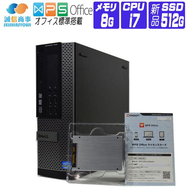 【中古】 デスクトップパソコン 中古 パソコン Windows 10 オフィス付き 新品 SSD 換装 DELL OptiPlex 7010 SFF 第3世代 Core i7 3.4G メモリ:8G SSD 512G DisplayPort USB3.0