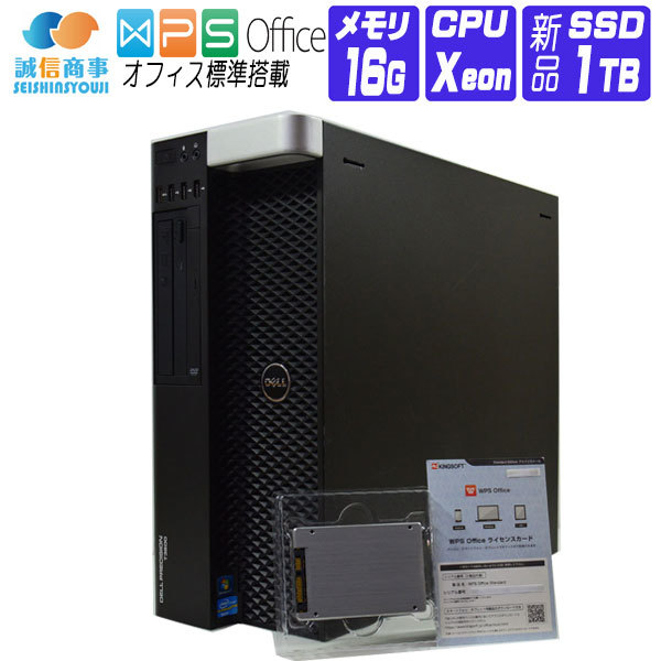 【中古】 デスクトップパソコン 中古 パソコン Windows 10 新品 SSD 換装 DELL Precision Workstation T3600 Xeon 2.8G メモリ:16G SSD 1TB + HDD 1TB NVIDIA Quadro 2000