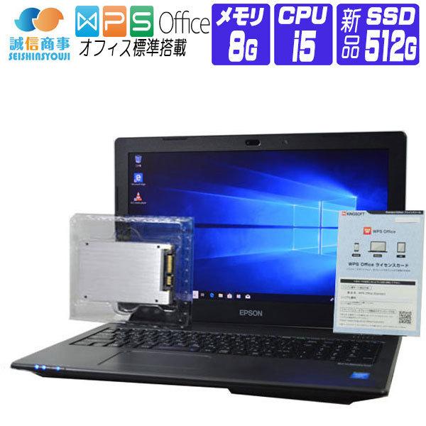 【中古】 ノートパソコン 中古 パソコン Windows 10 オフィス付き 新品 SSD 換装 EPSON Endeavor NJ3900E 15.6 HD 第4世代 Core i5 2.50G メモリ 8G SSD 512G Webカメラ テンキー DVDマルチ