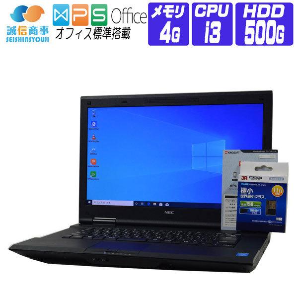 【中古】 ノートパソコン 中古 パソコン Windows 10 オフィス付き NEC VersaPro VA-M 第4世代 Core i3 2.5G 15.6 HD メモリ 4G HDD 500G DVDROM HDMI USB3.0 無線LANアダプタ付属