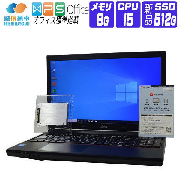 【中古】 ノートパソコン 中古 パソコン Windows 10 オフィス付き 新品 SSD 換装 富士通 A744 15.6 FullHD 第4世代 Core i5 2.6G メモリ 8G SSD 512G テンキー Bluetooth WiFi DVDマルチ