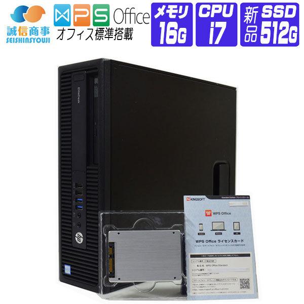 Windows 10 オフィス付き 新品 SSD 換装 HP 800 G2 SFF 第6世代 Core 送料無料でお届けします i7 500G + USB3.0 迅速な対応で商品をお届け致します メモリ 6700 HDD デスクトップパソコン 中古 3.4G パソコン 512G 16G