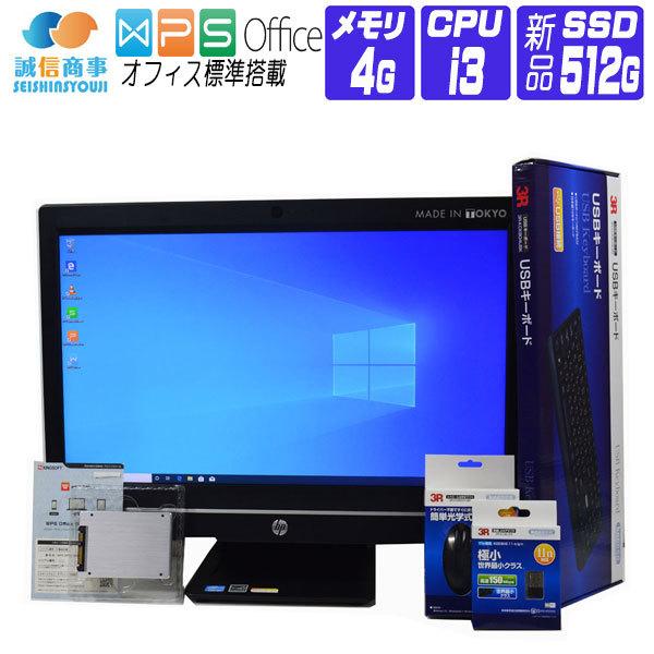 【中古】 デスクトップパソコン 中古 パソコン Windows 10 オフィス付き 新品 SSD 換装 液晶一体型 21.5型 FullHD HP Pro 6300 AIO 第3世代 Core i3 3.3G メモリ 4G SSD 512G Webカメラ WiFiアダプタ 新品USBマウス・キーボード