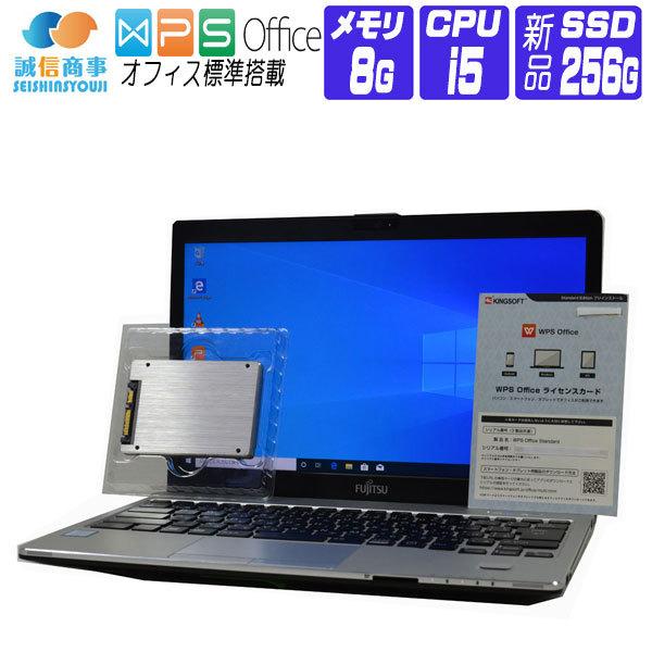 【中古】 ノートパソコン 中古 パソコン Windows 10 オフィス付き 新品 SSD 換装 富士通 S936 13.3 FullHD IPS液晶 第6世代 Core i5 2.4G メモリ 8G SSD 256G Bluetooth WiFi DVDROM