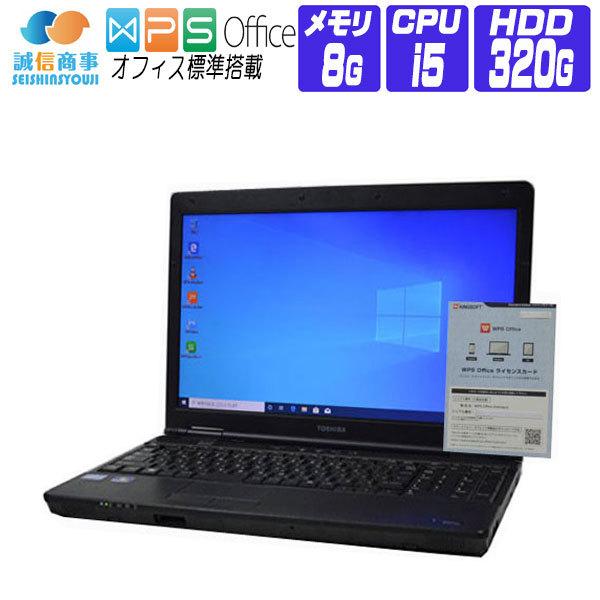 【中古】 ノートパソコン 中古 パソコン Windows 10 オフィス付き 東芝 dynabook Satellite B552 15.6 HD 第3世代 Core i5 2.5G メモリ 8G HDD 320G テンキー DVDROM 無線LAN非搭載