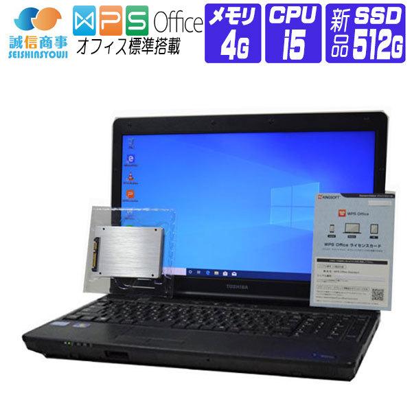 【中古】 ノートパソコン 中古 パソコン Windows 10 オフィス付き 新品 SSD 換装 東芝 dynabook B552 15.6 HD 液晶 第3世代 Core i5 2.5G メモリ 4G SSD 512G テンキー DVDROM 無線LAN非搭載