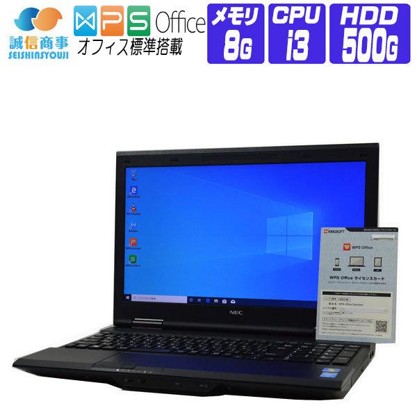 【中古】 ノートパソコン 中古 パソコン Windows 10 オフィス付き NEC VersaPro VX-M 第4世代 Core i3 2.5G 15.6 HD メモリ 8G HDD 500G テンキー Bluetooth USB3.0 DVDマルチ