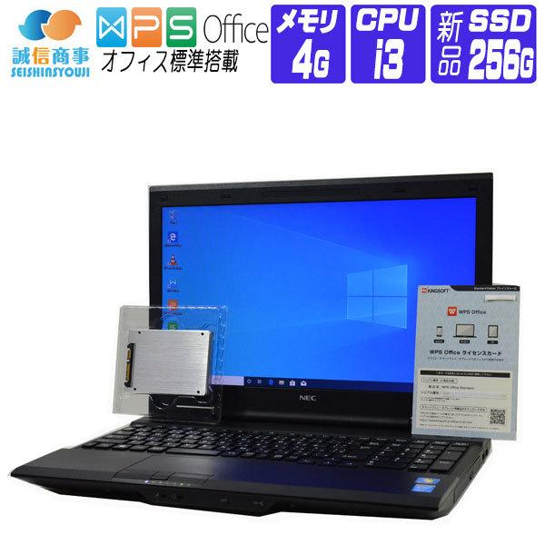 【中古】 ノートパソコン 中古 パソコン Windows 10 オフィス付き 新品 SSD 換装 NEC VersaPro VX-M 第4世代 Core i3 2.5G 15.6 HD メモリ 4G SSD 256G テンキー Bluetooth WiFi DVDマルチ