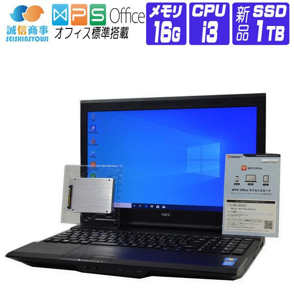 【中古】 ノートパソコン 中古 パソコン Windows 10 オフィス付き 新品 SSD 換装 NEC VersaPro VX-M 第4世代 Core i3 2.5G 15.6 HD メモリ 16G SSD 1TB テンキー Bluetooth WiFi DVDマルチ