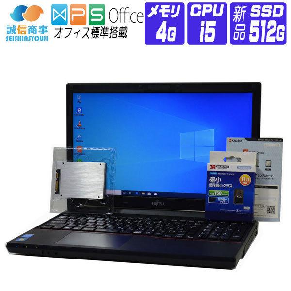 【中古】 ノートパソコン 中古 パソコン Windows 10 オフィス付き 新品 SSD 換装 富士通 LIFEBOOK A574 15.6 HD 第4世代 Core i5 2.6G メモリ 4G SSD 512G テンキー DVDROM HDMI WiFi 無線LANアダプタ