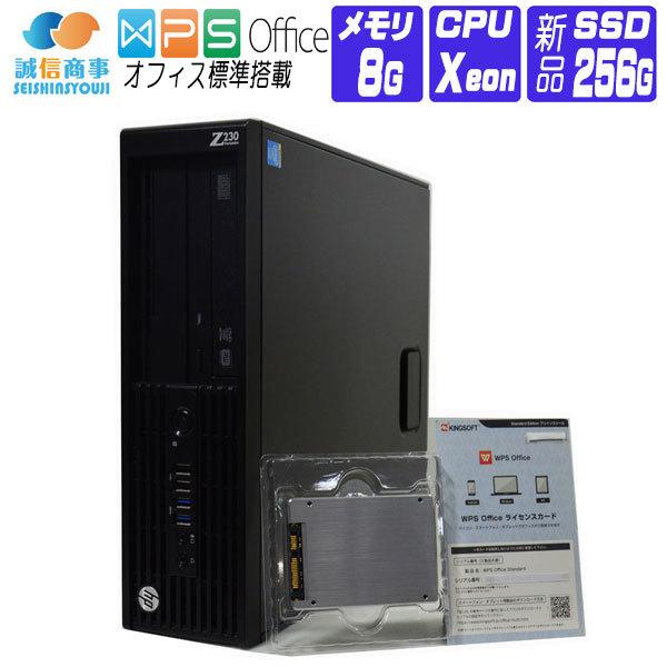 【中古】 デスクトップパソコン 中古 パソコン Windows 10 オフィス付き 新品 SSD 換装 HP Z230 SFF Workstation 第4世代 Xeon 3.2G メモリ 8G SSD 256G NVIDIA Quadro K600 DVDマルチ