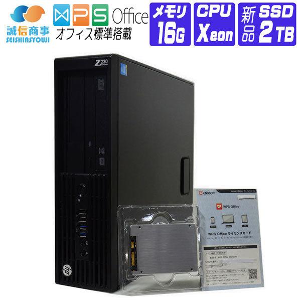 【中古】 デスクトップパソコン 中古 パソコン Windows 10 オフィス付き 新品 SSD 換装 HP Z230 SFF Workstation 第4世代 Xeon 3.2G メモリ 16G SSD 2TB NVIDIA Quadro K600 DVDマルチ