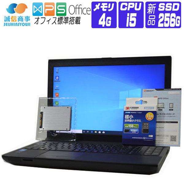 【中古】 ノートパソコン 中古 パソコン Windows 10 オフィス付き 新品SSD換装 東芝 dynabook B554 15.6 HD 第4世代 Core i5 2.50G メモリ:4G SSD 256G 無線LANアダプタ