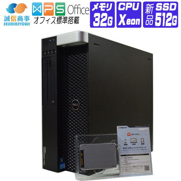 【中古】 デスクトップパソコン 中古 パソコン Windows 7 新品 SSD 換装 DELL Precision Workstation T3600 Xeon 2.8G メモリ 32G SSD 512G + HDD 1TB NVIDIA Quadro 2000