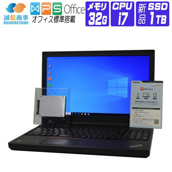 【中古】 ノートパソコン 中古 パソコン Windows 10 オフィス付き 新品 SSD 換装 Lenovo W541 Workstation FullHD 第4世代 Core i7 2.5G メモリ 32G SSD 1TB Bluetooth Quadro K1100M