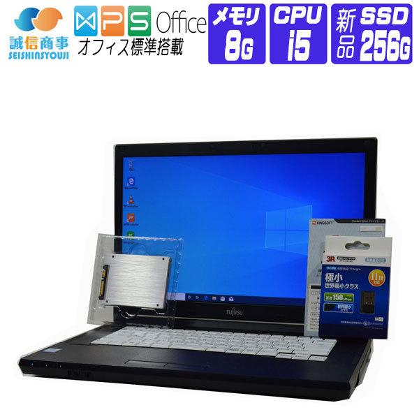 Windows 爆買い送料無料 10 オフィス付き 新品 SSD 換装 2017年製 富士通 LIFEBOOK A576 HD 第6世代 中古 Core ノートパソコン 無線LANアダプタ i5 贈答品 DVDROM 256G パソコン 8G 2.3G メモリ HDMI