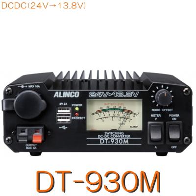 【DT-930M】スイッチング方式DCDCコンバーター24V→13.8V出力30A~32A/アルインコ(ALINCO)