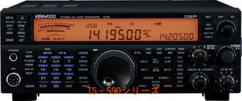 【TS590SGシリーズ】HF/50MHz オールモードKENWOOD