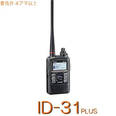 【ID-31 PLUS】D-STAR&GPS標準対応430MHzデジタル兼用ハンディ5W出力※取り扱い免許:4アマiCOM