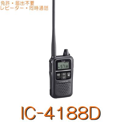 【IC-4188D】特定小電力トランシーバー※免許不要同時通話・中継通話・交互通話すべてに対応。大音量スピーカー搭載/iCOM(アイコム)