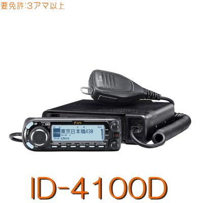 【ID-4100D】D-STAR&GPS標準対応144/430MHz2バンド50W機モービル!※取り扱い免許:3アマiCOM