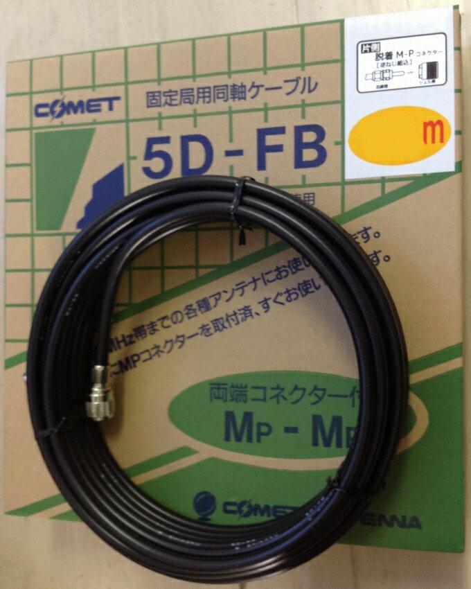 5D-FB 30m(5DFBMM30M)低損失高周波同軸ケーブル(430MHzまで)/コメット