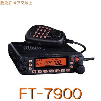 【FT-7900】144/430MHz2バンドモービル20W出力!※取り扱い免許:4アマ/YAESU STANDARD