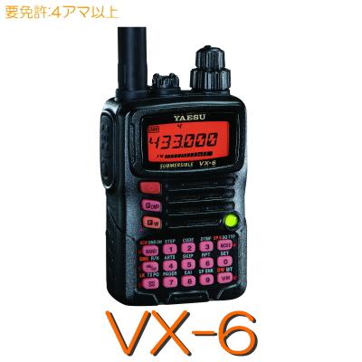【VX-6】144/430MHz2バンドハンディ防水・シンプル!5W出力※取り扱い免許:4アマ/YAESU STANDARD