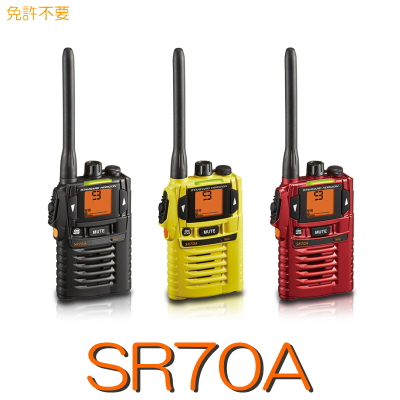 【SR70A】特定小電力トランシーバー※取り扱いに免許は不要ですYAESU SR70A トランシーバー 小電力トランシーバー 無線 電池 式 小電力 防水 防塵 八重洲無線 免許不用