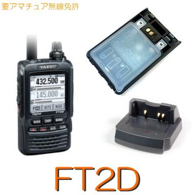 【FT2D 急速充電器セット】144/430MHz2バンドハンディデジタル兼用+二波同時+GPS&ワイヤレス対応!※取り扱い免許:4アマ/YAESU