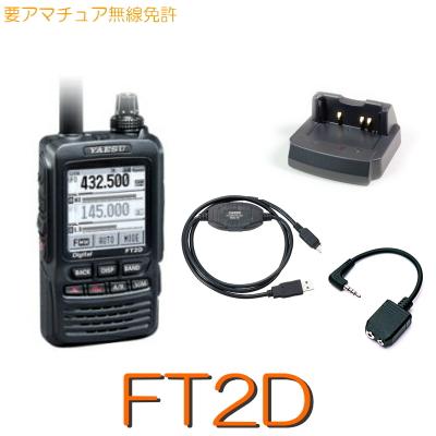 【FT2D フルセット】144/430MHz2バンドハンディデジタル兼用+二波同時+GPS&ワイヤレス対応!※取り扱い免許:4アマ/YAESU