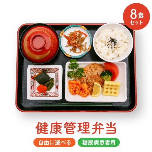 日本限定 健康管理弁当 糖尿病患者用 選べるおかず8食セット 糖尿病食 冷凍弁当 カロリー 塩分 糖質控えめ 正規逆輸入品 宅配