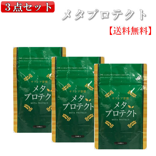 メタ·プロテクト [サラシア] 健康食品 サプリメント [約3か月分]
