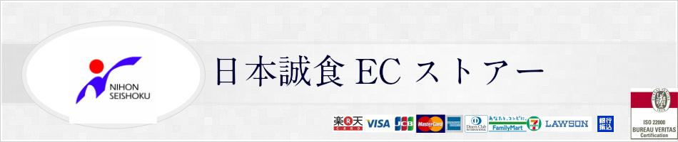 日本誠食ECストアー:歴史ある企業が食料品から日用品までいろんな商品開発に取り組んでいます