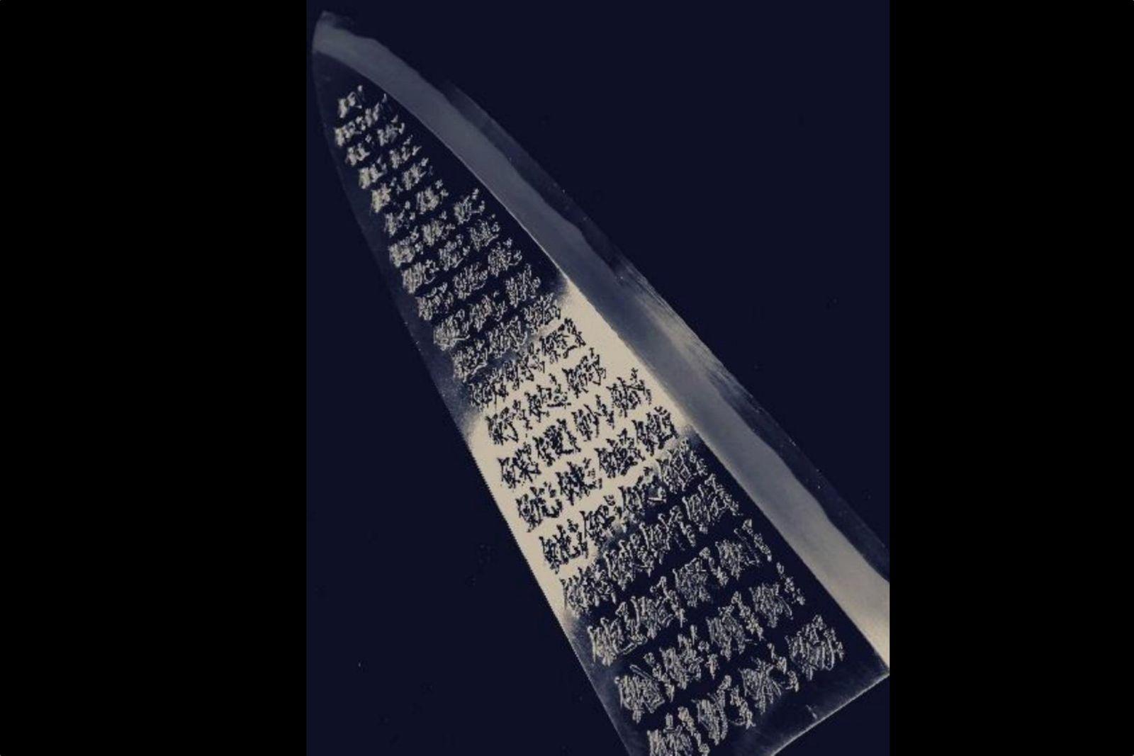 プロに選ばれる高水準 包丁どころ堺を代表するメーカー 堺 孝行 霞研 白鋼 和包丁 早割クーポン 新作 大人気 210mm - 終始一貫の彫刻入り 出刃包丁