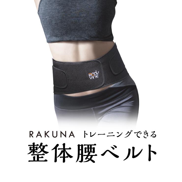 整体腰ベルト 腰痛 解消グッズ道具 コルセット 腰痛ベルト サポーター こし 腰 本州・四国へのお届けは送料無料