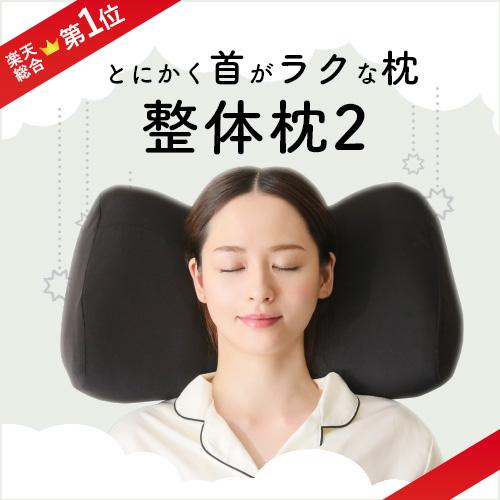 有名整体師が自分の為に作った 整体枕が更に進化して登場 プロの施術を再現した 首 肩が超気持ちいい枕 お気にいる 肩と首にラクな枕 寝るだけで徹底サポート 調整パッド付で高さ調整可能 整体枕2 RAKUNA ラクナ 枕 激安特価品 肩こり 整体 おすすめ rakuna まくら ほぐし ひんやり 冷感 サポート 安眠枕 首こり 頚椎 整体師 プレゼント 監修 人気 快眠枕 軽減 横向き 軽く 解消 快眠 整体師枕 ストレートネック マッサージ 送料無料 負担