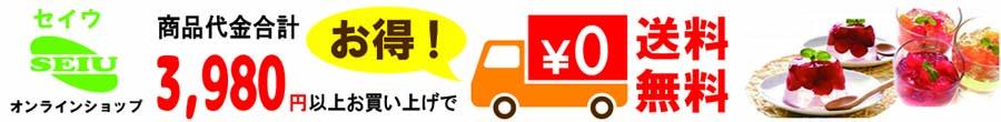 セイウ オンラインショップ:果物を使った加工品などを取り扱っているセイウ オンラインショップです。