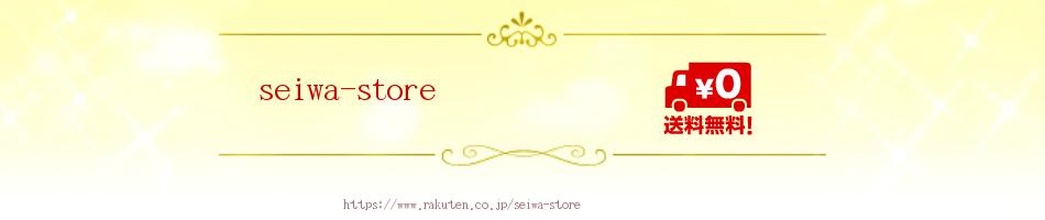 seiwa-store:日用品のお店です