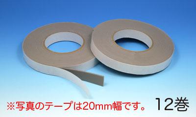 構造用両面テープ 20G(グレー) 20mm幅×8m巻 12巻