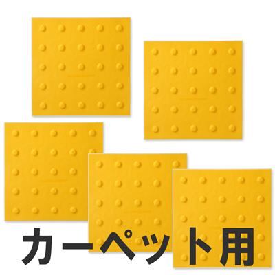 屋内用視覚障害サポートマット「ほたる」カーペット用 点状 5枚組