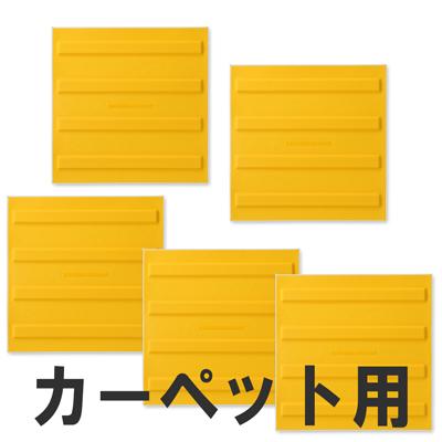 屋内用視覚障害サポートマット「ほたる」カーペット用 線状 5枚組