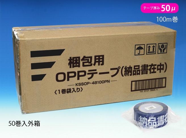 梱包用 OPPテープ 納品書在中 48mm幅×100m巻(50μ) 50巻(1ケース)