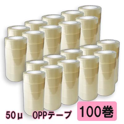 ノーブランド 梱包用 OPPテープ 48mm幅×100m巻(50μ) 透明 100巻(50巻入×2ケース)〈当日出荷締め切り14時〉